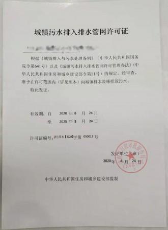 济南市代办排水许可证